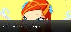 играть в Блум - flash игры