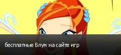 бесплатные Блум на сайте игр