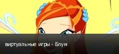 виртуальные игры - Блум