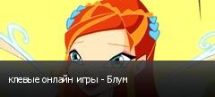 клевые онлайн игры - Блум