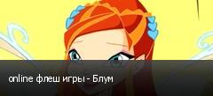 online флеш игры - Блум