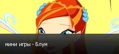 мини игры - Блум