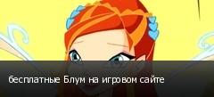 бесплатные Блум на игровом сайте