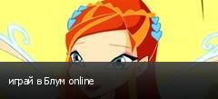 играй в Блум online