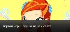 портал игр- Блум на нашем сайте
