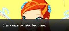 Блум - игры онлайн, бесплатно