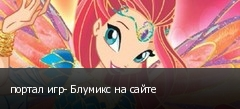 портал игр- Блумикс на сайте