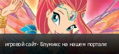 игровой сайт- Блумикс на нашем портале