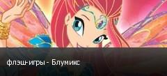 флэш-игры - Блумикс