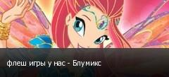 флеш игры у нас - Блумикс