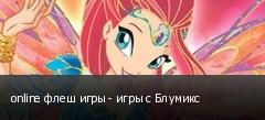 online флеш игры - игры с Блумикс