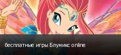 бесплатные игры Блумикс online