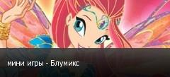 мини игры - Блумикс