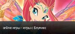 online игры - игры с Блумикс