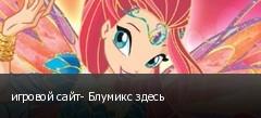 игровой сайт- Блумикс здесь