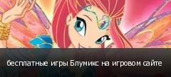 бесплатные игры Блумикс на игровом сайте