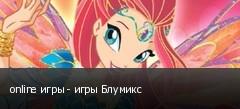 online игры - игры Блумикс