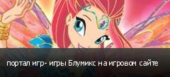 портал игр- игры Блумикс на игровом сайте