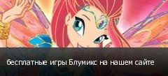 бесплатные игры Блумикс на нашем сайте