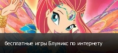 бесплатные игры Блумикс по интернету