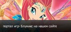 портал игр- Блумикс на нашем сайте
