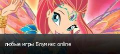 любые игры Блумикс online