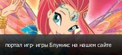 портал игр- игры Блумикс на нашем сайте