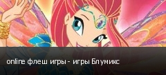 online флеш игры - игры Блумикс