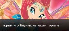 портал игр- Блумикс на нашем портале