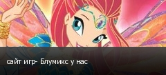 сайт игр- Блумикс у нас