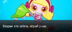Взорви это online, играй у нас