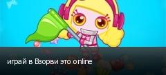 играй в Взорви это online