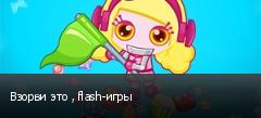 Взорви это , flash-игры