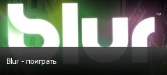 Blur - поиграть