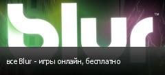 все Blur - игры онлайн, бесплатно