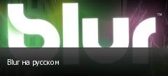 Blur на русском