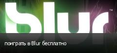 поиграть в Blur бесплатно
