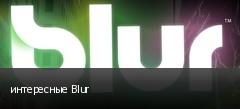интересные Blur