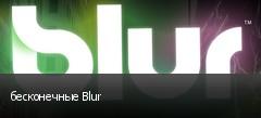 бесконечные Blur