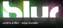 играть в Blur - игры онлайн