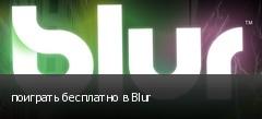 поиграть бесплатно в Blur