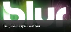 Blur , мини игры - онлайн