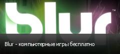 Blur - компьютерные игры бесплатно