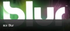 все Blur
