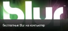 бесплатные Blur на компьютер