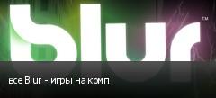 все Blur - игры на комп