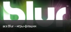 все Blur - игры-флэшки