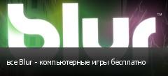 все Blur - компьютерные игры бесплатно