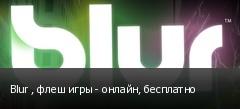 Blur , флеш игры - онлайн, бесплатно