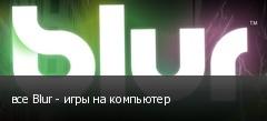 все Blur - игры на компьютер